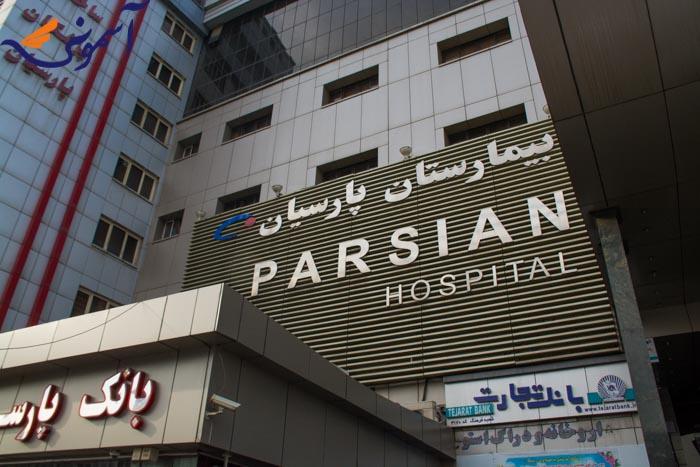 سعادت آباد - بیمارستان پارسیان