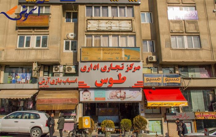 سعادت آباد - مرکز تجاری اداری طوس