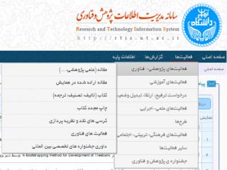 سامانه مدیریت اطلاعات پژوهش و فناوری دانشگاه تهران