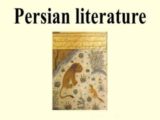 موضوعات پیشنهادی در مورد ادبیات فارسی