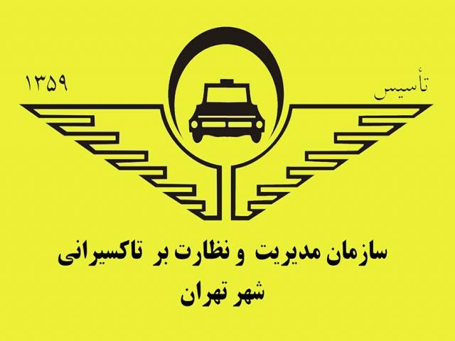 حذف نرخ کرایه تاکسیها از سایت تاکسیرانی