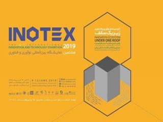 نمایشگاه بین المللی نوآوری و فناوری
