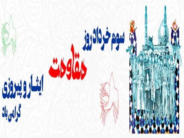 3 خرداد ، روز مقاومت، ایثار و پیروزی