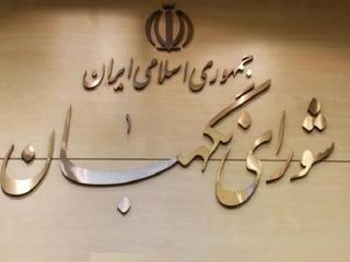 شورای نگهبان از مجلس برای بررسی لایحه مجازات اسیدپاشی مهلت خواست