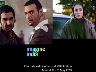 سه جایزه جشنواره اسپانیایی برای سینمای ایران