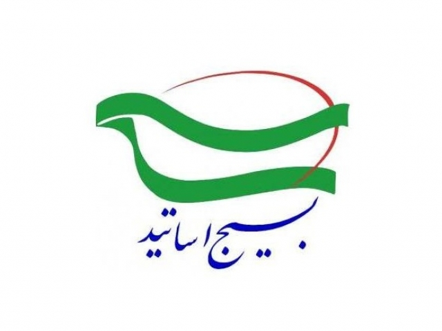 سازمان بسیج اساتید دانشگاه ها، مراکز آموزش عالی و پژوهشی کشور