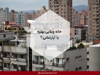 خانه ویلایی بهتره یا آپارتمانی ؟ زندگی در آپارتمان یا خانه ی حیاط دار