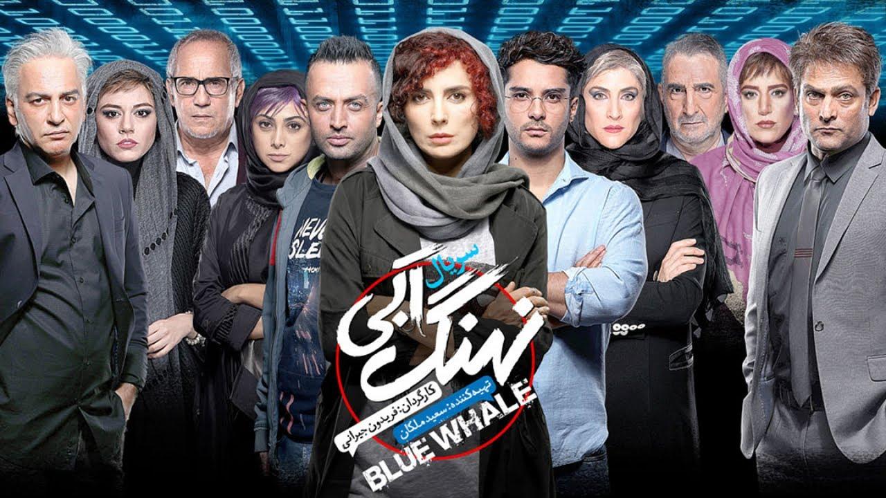 سریال نهنگ آبی ، داستان فیلم و معرفی بازیگران