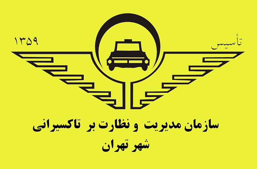 حذف نرخ کرایه تاکسیها از سایت تاکسیرانی - Deleting taxi fare rate from a taxi site