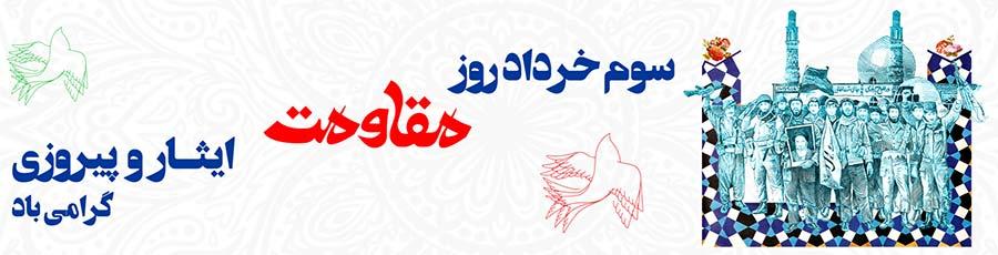روز مقاومت، ایثار و پیروزی - Resistance, sacrifice and victory day