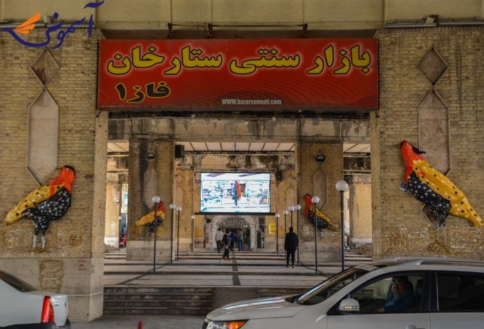 صادقیه - بازار سنتی ستارخان