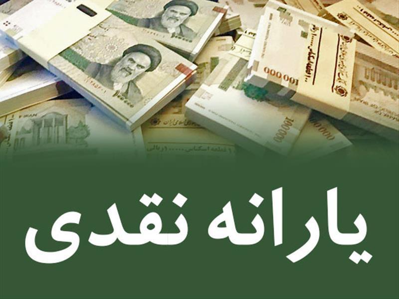 زمان پرداخت یارانه نقدی خردادماه اعلام شد - The date for the payment of the subsidy was announced in Khordad