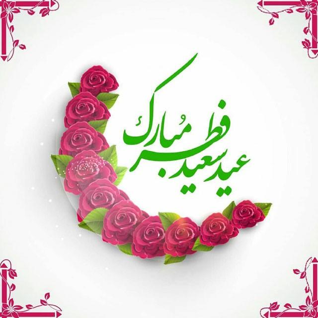 تصاویر پروفایل عید فطر