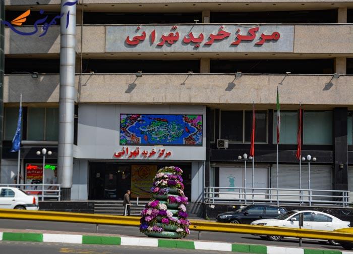 صادقیه - مرکز خرید تهرانی