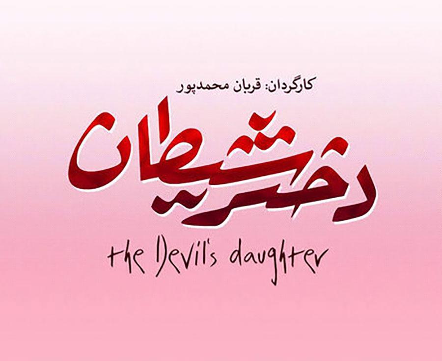 نقد فیلم دختر شیطان the deviles daughter review