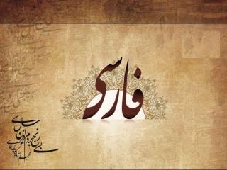 انواع سبک شعر در ادبیات فارسی