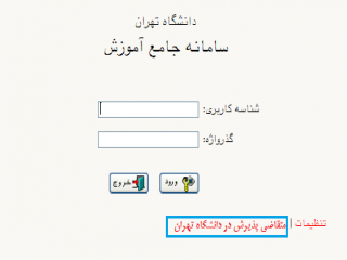 سامانه جامع آموزش دانشگاه تهران