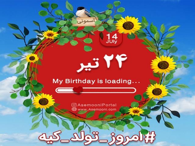 24 تیر ، امروز تولد کیه؟