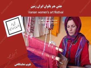 جشن هنر بانوان ایران زمین