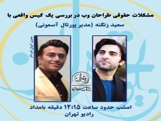مصاحبه رادیو تهران با سعید زنگنه درباره مشکلات حقوقی طراحان وب