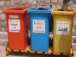 مراکز تحویل بازیافت تهران