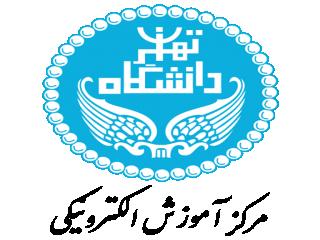 مرکز آموزش های الکترونیکی دانشگاه تهران