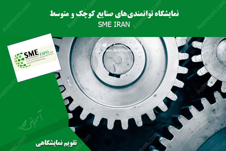 نمایشگاه توانمندی های صنایع کوچک و متوسط - SME-IRAN
