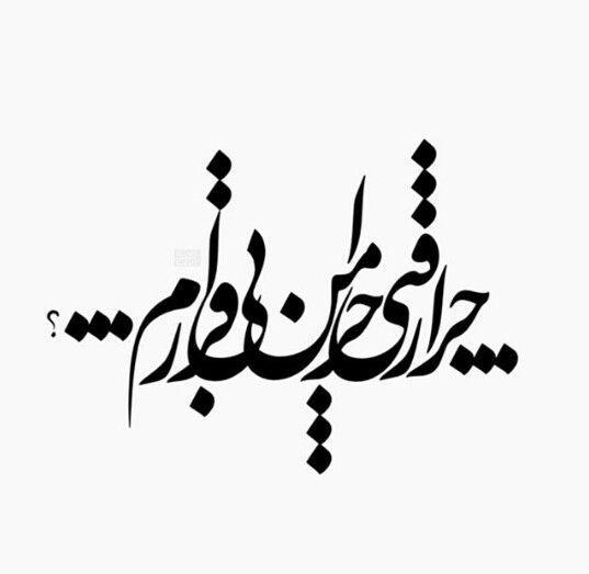 طرح تاتو نوشته فارسی