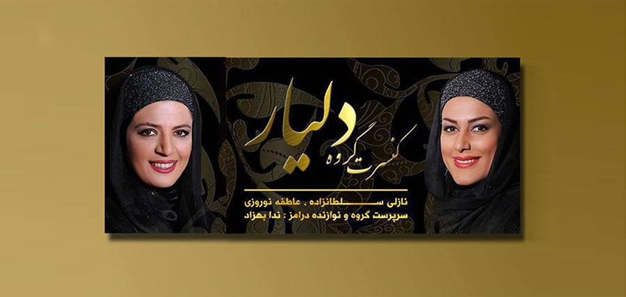 علت لغو کنسرت خوانندگان زن در ارومیه چه بود - What was the reason for the cancellation of female concerts in Urmia