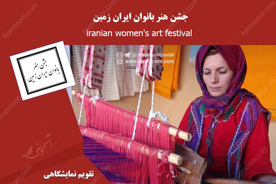 جشن هنر بانوان ایران زمین - iranian women's art festival