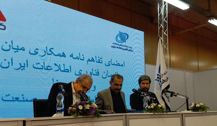 همکاری سازمان فناوری ایران با گروه مپنا