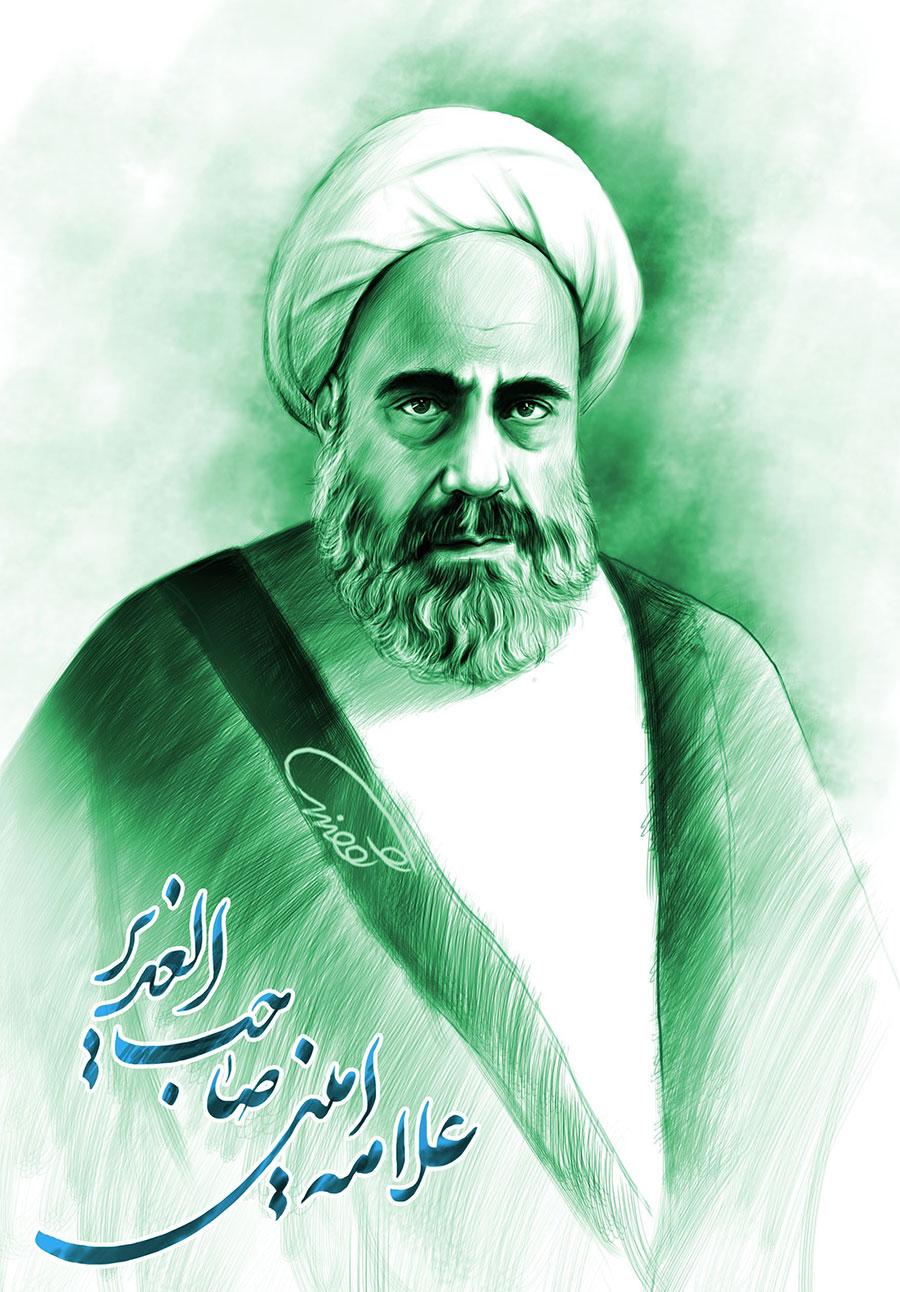 روز بزرگداشت علامه امینی - the day of commemoration of allameh amini