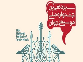 پایان بخش اول  سیزدهمین جشنواره ملی موسیقی جوان