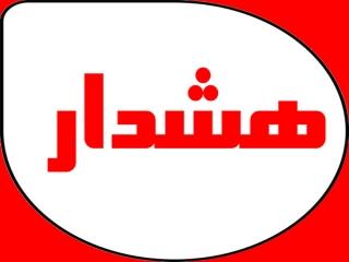 """هشدار وزارت بهداشت درباره """"تبکریمه کنگو"""" در آستانه عید قربان"""