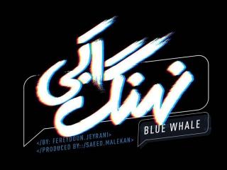 نقد روانشناختی بر سریال نهنگ آبی