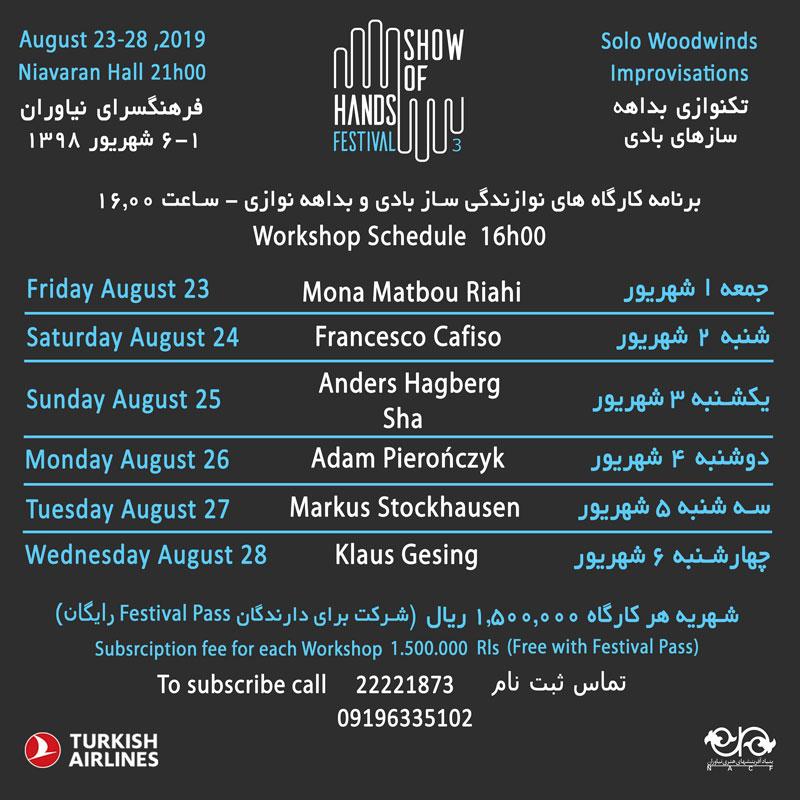 برنامه کارگاههای سومین فستیوال Show of Hands