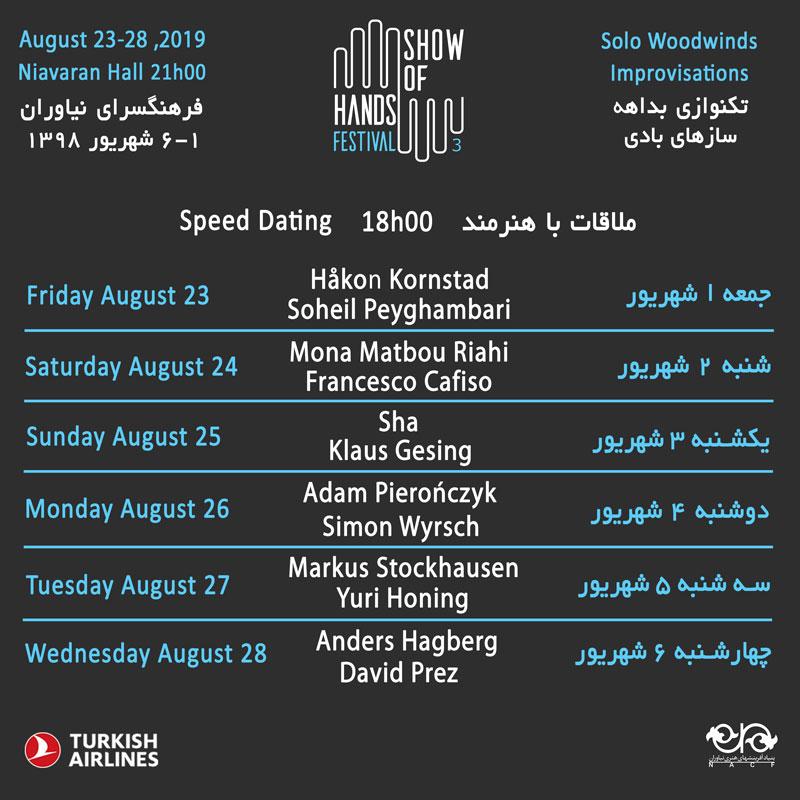 برنامه ملاقات با هنرمندان سومین فستیوال Show of Hands