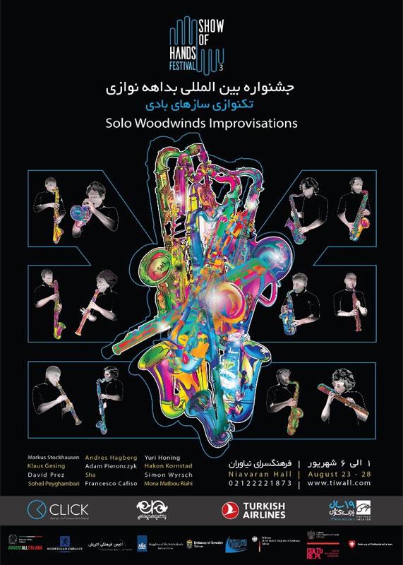 پوستر سومین فستیوال Show of Hands