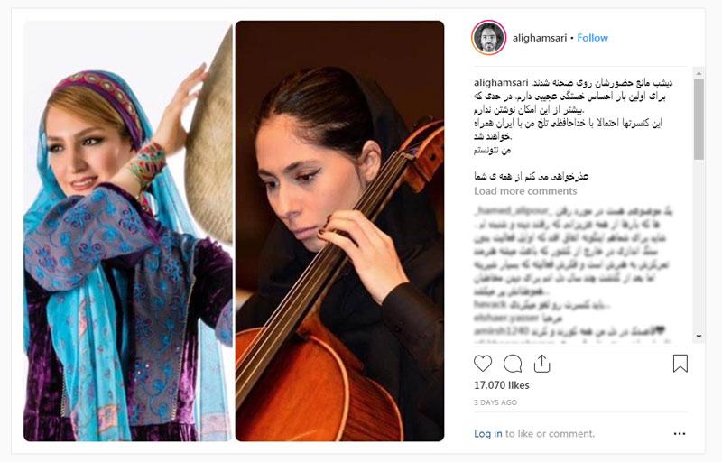ممانعت از حضور نوازندگان خانم در کنسرت علی قمصری