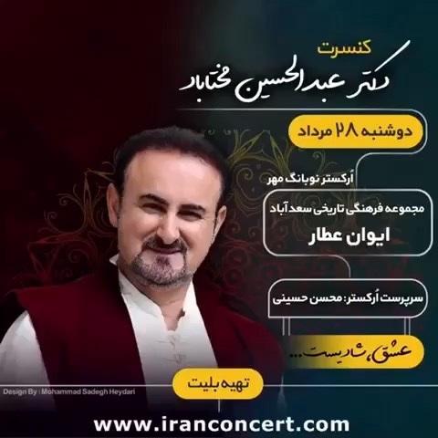کنسرت عبدالحسین مختاباد