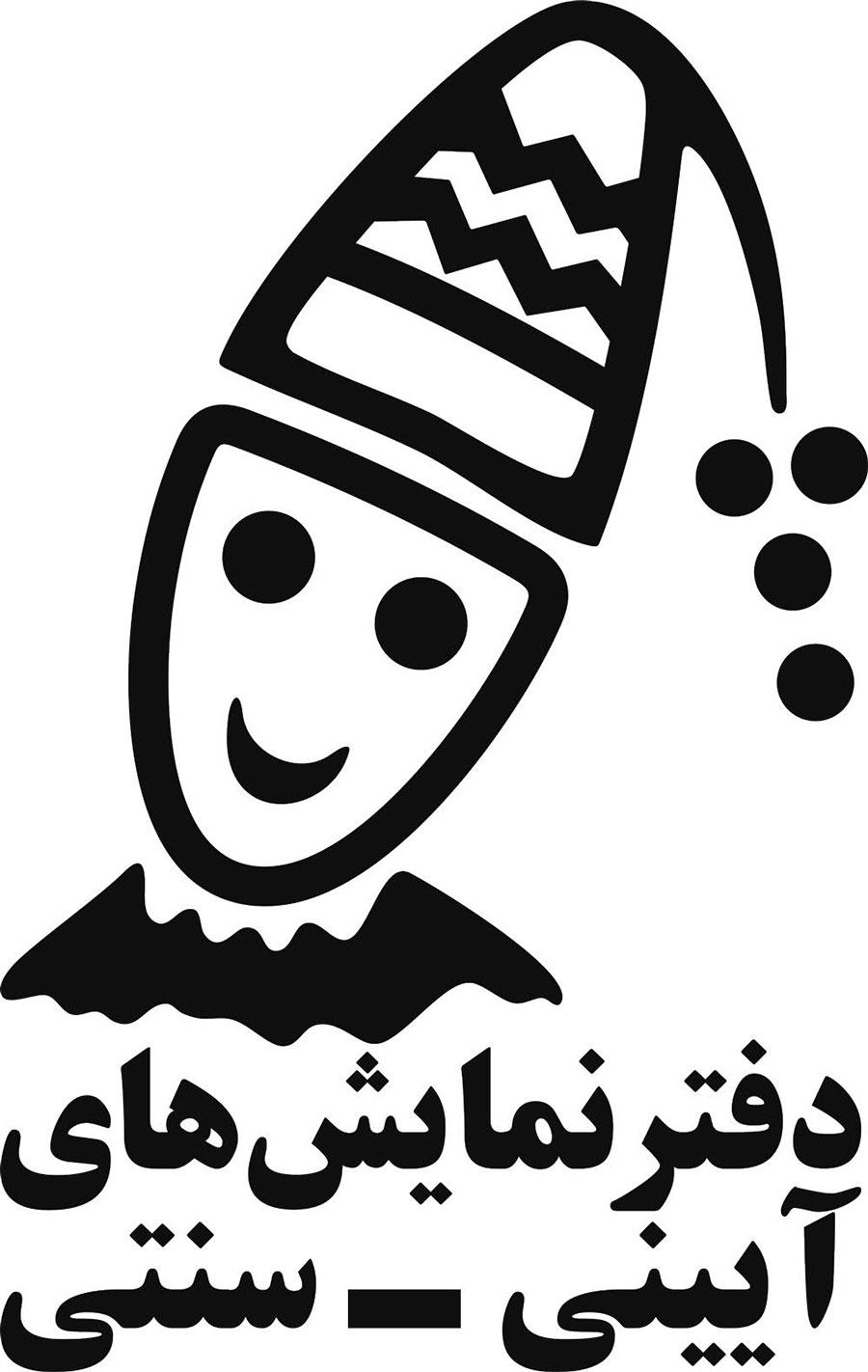 جشنواره نمایش های آئینی و سنتی گامی در جهت حفظ این نمایشها - The festival of traditional and ritual theatre festival is a step towards preserving these performances