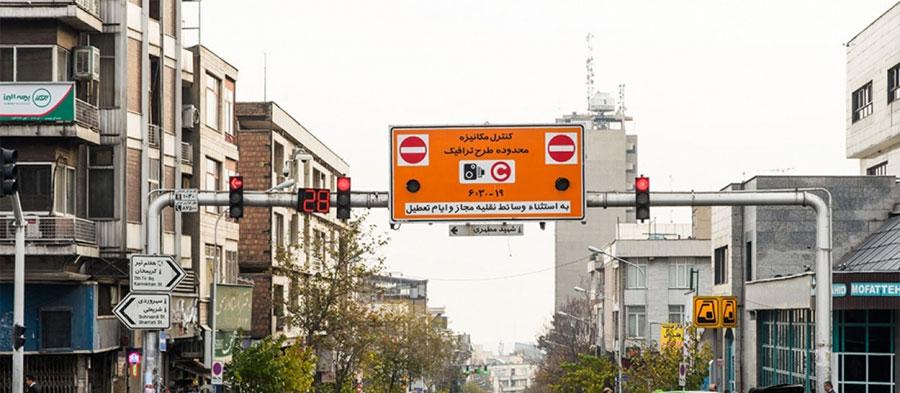 افزایش نرخ طرح ترافیک برای شهرداری تهران دردسر شد - The increase in the rate of traffic plan becomes a problem for Tehran municipality