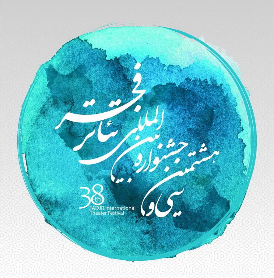 زمان برگزاری جشنواره تئاتر فجر تغییر کرد - The time of the Fajr Theater Festival changed