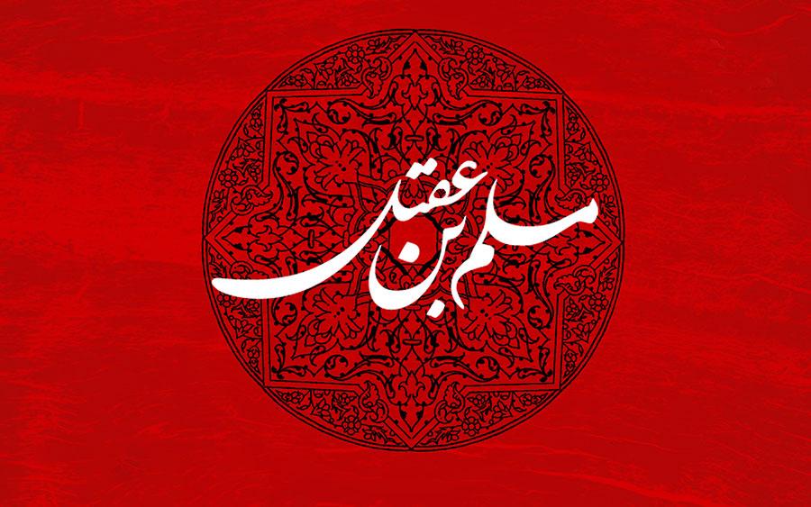 شهادت حضرت مسلم و هانی بن عروه - muslim and hani martyrdom