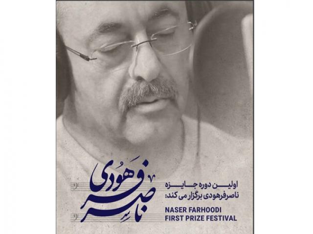 اولین دوره جایزه بزرگ ناصر فرهودی برگزار میشود