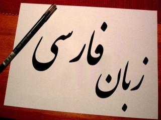 عقب ماندن آموزش زبان فارسی از زبان انگلیسی