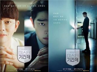 سریال کره ای کلاس دروغ + تصویر بازیگران
