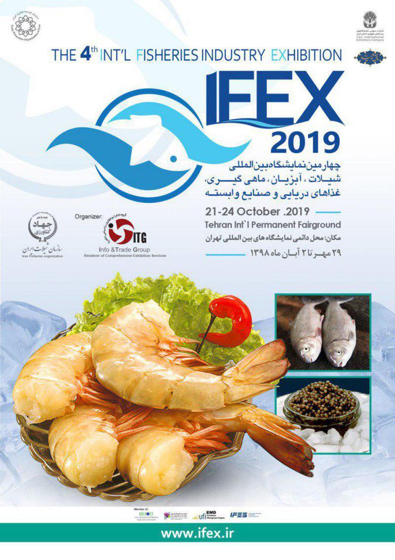 نمایشگاه بین المللی شیلات، آبزیان، ماهیگیری، غذاهای دریایی و صنایع وابسته - ifex