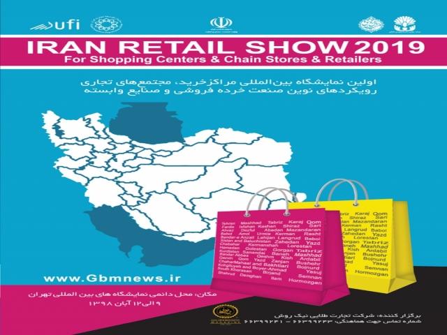 نمایشگاه بین المللی ایران ریتیل شو