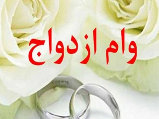 پرداخت «وام ازدواج» 20 میلیونی به فرزندان بازنشستگان از آبان